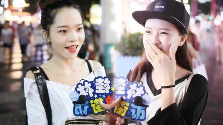 桂林神街访 2016:胸肌大和腹肌大哪个更有吸引力 43