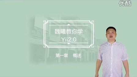 新版魏曦教你学Yii2.0(1.1 概述)