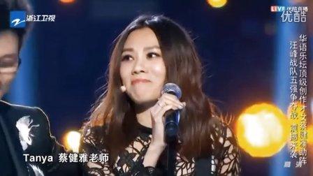 《中国新歌声》20160819 震撼来袭:华语乐坛顶级创作才女蔡健雅助阵汪峰战队五强争夺战 献唱《当我想你的时候》