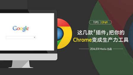 这几款插件把你的Chrome变成生产力工具