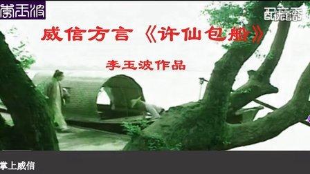 许仙包船---新白娘子传奇【威信方言搞笑配音李玉波】