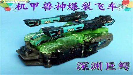 【新魔力玩具学校】深渊巨鳄 爆裂飞车魔幻车神