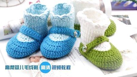 小辛娜娜编织教程:第133集高帮婴儿毛线鞋手工编织宝宝毛线鞋