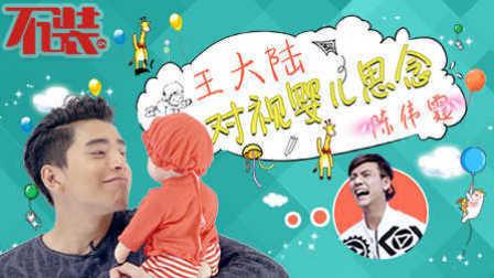 王大陆对视婴儿思念陈伟霆