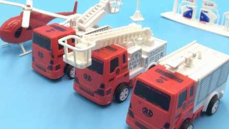 消防车队玩具视频 救援车直升机拆封试玩 477