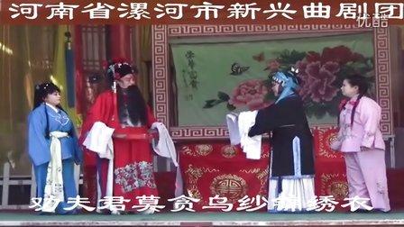河南省漯河市新兴曲剧团《包青天》上集