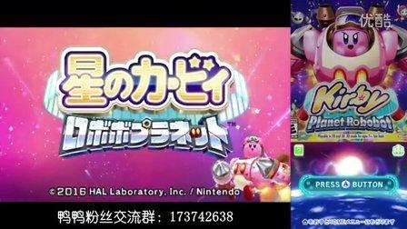 【鸭鸭解说】3DS:星之卡比•机械行星