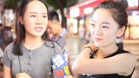 桂林神街访 2016:女生万万不能倒追男生? 47