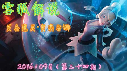 <雪狐解說>6發條極限爆發玩轉魔偶團戰女王