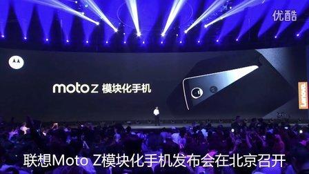 266秒看完Moto Z模块化手机中国发布会