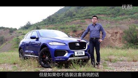 总编评车 捷豹首款SUV F-PACE浓浓运动范儿