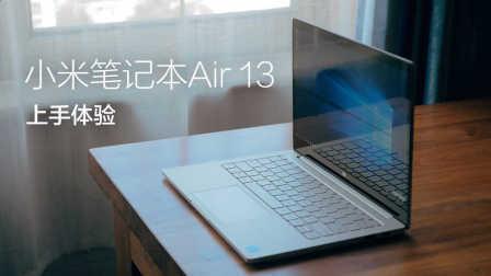 小米笔记本Air 13使用体验「WEIBUSI 出品」