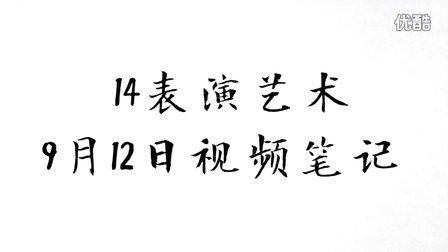 横影学院14表演艺术班毕业排练花絮 9月12日