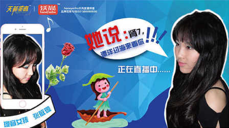 2016-2017唱歌比赛 第9季-天籁圣者-复赛-北京璇音女孩-张敏璇《漂洋过海来看你》上海非录音棚真实MV