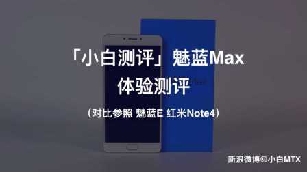 「小白测评」魅蓝Max体验测评(对比参照 魅蓝E 红米Note4)