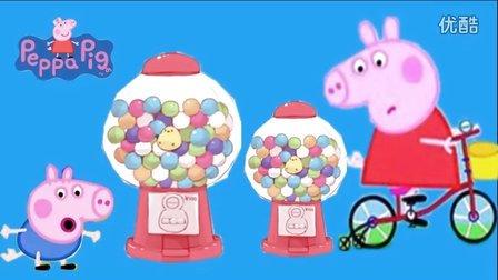 小猪佩奇的黏土糖果机玩具 粉红猪小妹的暑期玩具