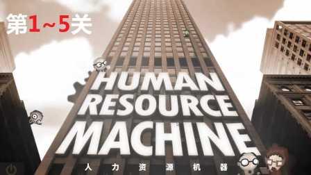 人力资源机器(强迫症标准完美攻略)
