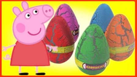 小猪佩奇的玩具蛋被恐龙抢了 612