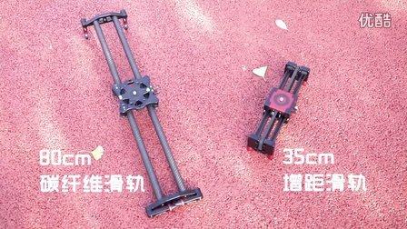 捷洋滑轨-80cm碳纤维滑轨-35cm增距滑轨