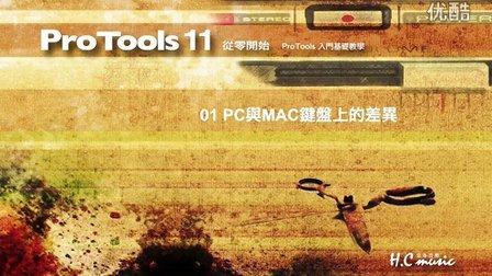 Pro Tools11基础入门教学