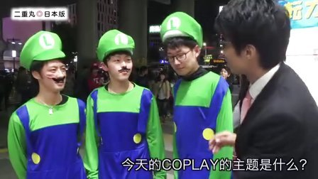 疯狂的日本万圣节!玩游戏打败COSER!二重丸◎日本版