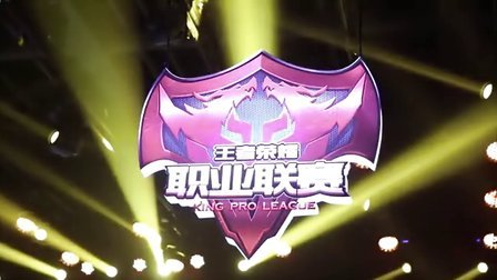 《王者荣耀》职业联赛正式开启