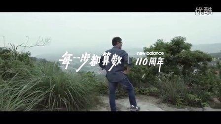 李宗盛 2016年最新短片 人生沒有白走的路 每一步都算數 New Balance 人生感悟