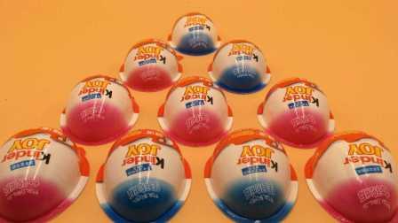 健达奇趣蛋中文版玩具视频 524