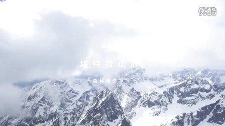 纪实报告:塔特拉山脉~森林再生项目~