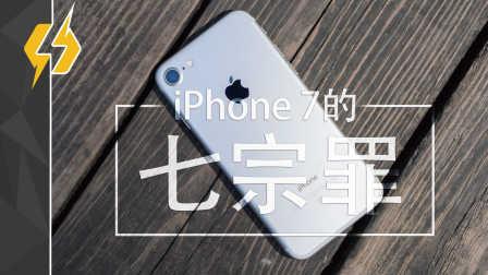 【轻电科技】iPhone7的七宗罪