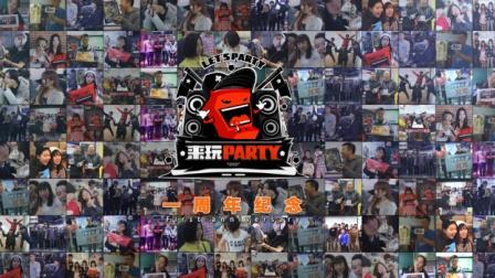 来玩PARTY一周年纪念视频
