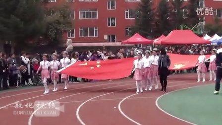 敦化市实验小学2016年秋季田径运动会开幕式