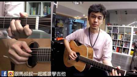 薛之謙【演員】跟馬叔叔一起搖滾學吉他#287