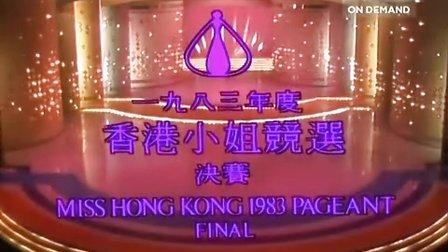 【历届香港小姐选举1983--1999】