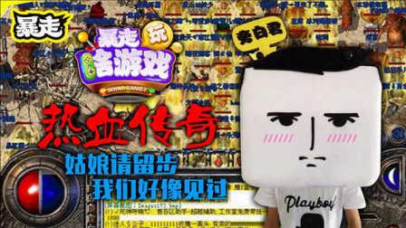 热血传奇 姑娘请留步,我们好像见过03【暴走玩啥游戏第...