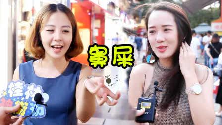 桂林神街访 2016:大象到底有没有鼻屎 51