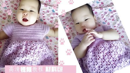 第136集 从上往下织的第一款小裙子 小辛娜娜编织教程 宝宝裙子