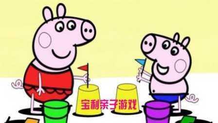 小猪佩奇被公主棒打 粉红猪小妹