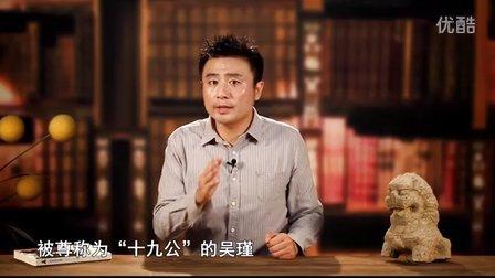 《璞通》第一季:你不知道的吴昌硕 No.12