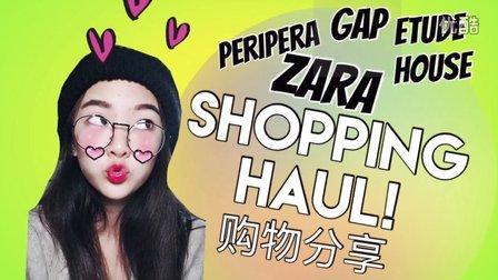 [Elizabeth]✰我的国庆节购物分享✰|SHOPPING HAUL|😉