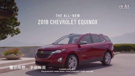 2016广州车展预热 雪佛兰Equinox北美宣传片