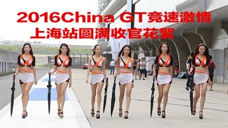 2016China GT竞速激情上海站圆满收官花絮