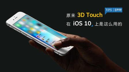 原来3DTouch在iOS 10上是这么用的