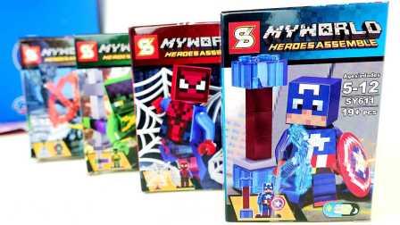 【旋转的万花筒】超级英雄版我的世界游戏积木玩具 美国队长蝙蝠侠绿巨人蜘蛛侠人仔!熊出没复仇者联盟123奥特曼小猪佩奇