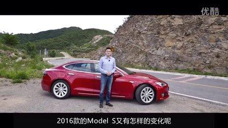 特斯拉Model S 90D终极出行解决方式