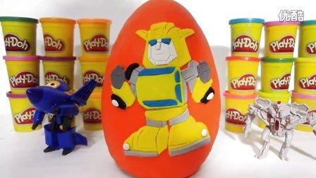 【培乐多彩泥·超级巨蛋】变形金刚·大黄蜂&超级飞侠&健达奇趣蛋玩具