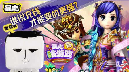 热血江湖  谁说充钱才能变的更强?06【暴走玩啥游戏第...