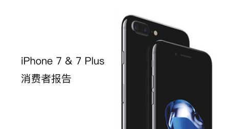 爱否出品 | iPhone 7 & 7 Plus 消费者报告