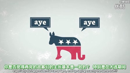 【学自由】为什么两党的政客们大同小异?