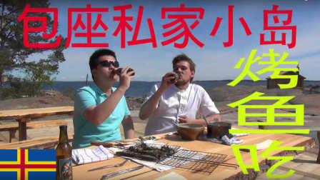 【芬兰】私家岛屿上吃烤鱼